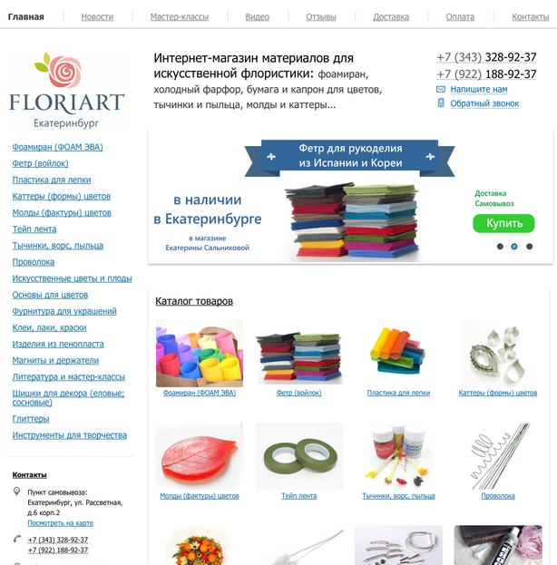 ФлориАрт Екатеринбург