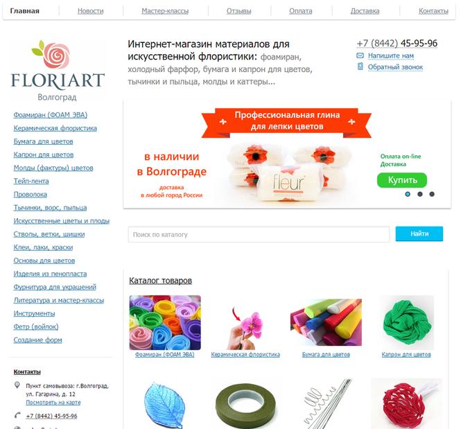 ФлориАрт Волгоград
